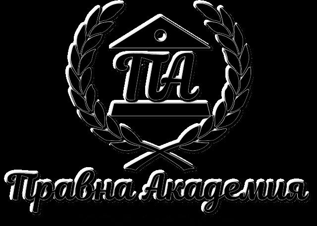 """Правна Академия - Лекции по Право лого със мото """"От студенти, за студенти"""""""